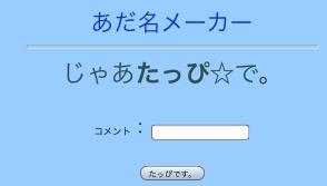 あだ名を簡単に作れるアプリ11選です!